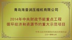 2014年中央财政节能重点工