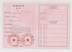 税wu登记证